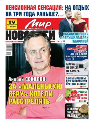 Мир новостей №23 (май-июнь/2020)