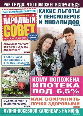Народный совет №22 (май-июнь/2020)