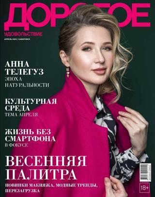 Дорогое удовольствие №4 (апрель/2020) Хабаровск