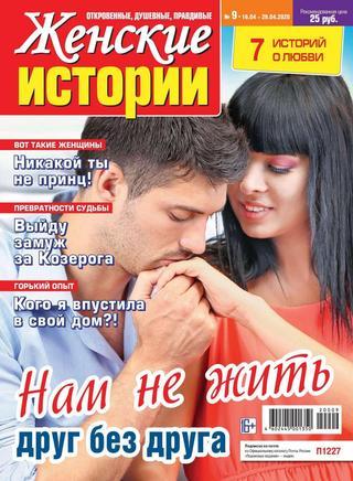 Женские истории №9 (апрель/2020)