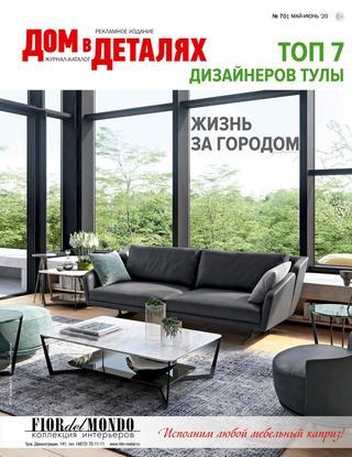 Дом в деталях №70 (май-июнь/2020)