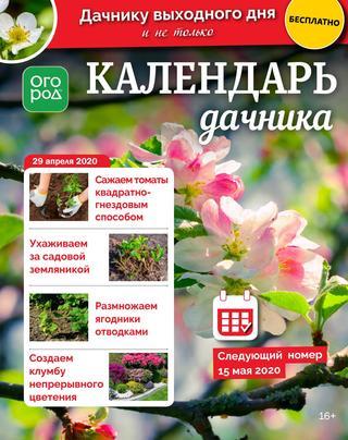 Календарь дачника №9 (апрель-май/2020)