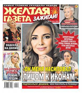 Жёлтая газета Зажигай! №20 (июнь/2020)