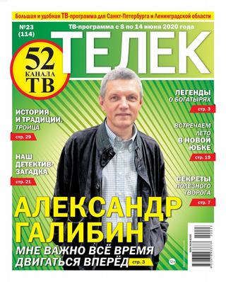 Телек №23 (июнь/2020)
