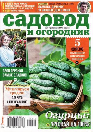 Садовод и огородник №10 (май/2020)
