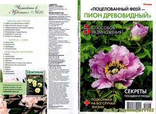 Цветок Спецвыпуск №10 (май/2020)