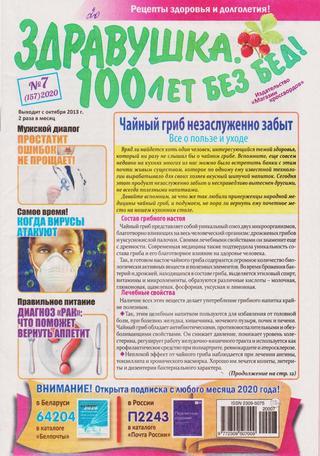 Здравушка 100 лет без бед! №7 (апрель/2020)
