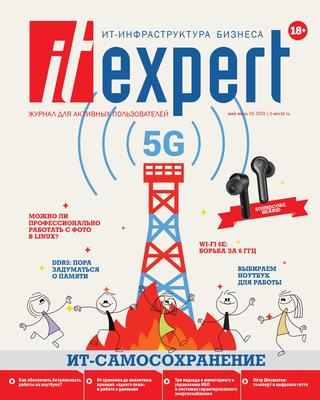 IT-Expert №5 (май-июнь/2020)