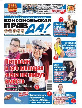 Комсомольская правда №23 (июнь/2020)
