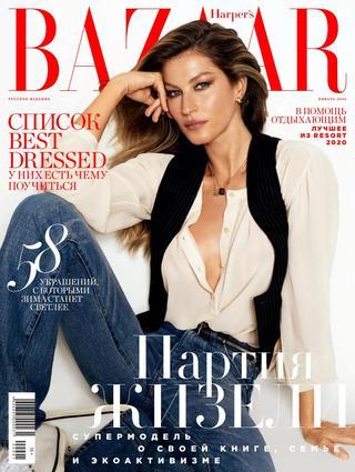 Harper's Bazaar №1 (январь/2020) Россия