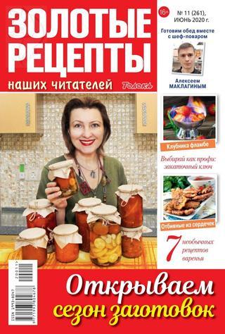 Золотые рецепты наших читателей №11 (июнь/2020)