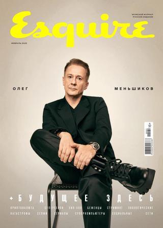 Esquire №2 (февраль/2020) Россия