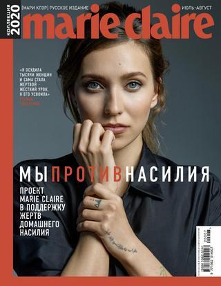 Marie Claire №7-8 (июль-август/2020) Россия