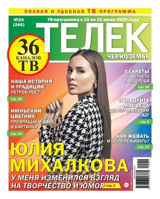 Телек №24 (июнь/2020)