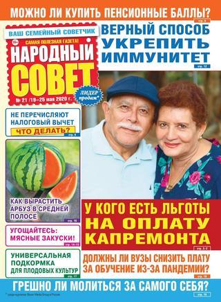 Народный совет №21 (май/2020)