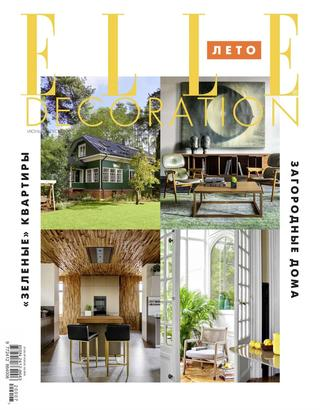 Elle Decoration №6-8 (июнь-август/2020) Россия
