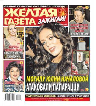 Жёлтая газета Зажигай! №23 (июнь/2020)