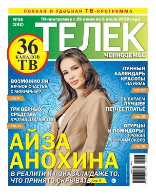 Телек №26 (июнь/2020)