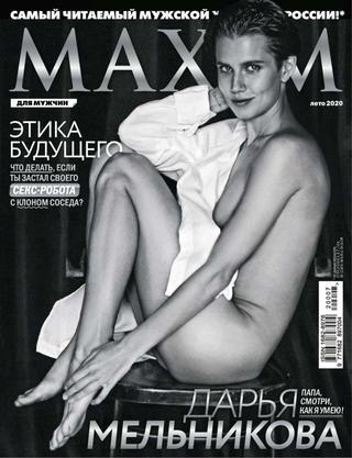 Maxim №7 (лето/2020) Россия