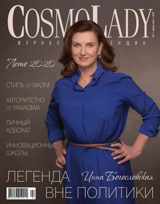 Cosmo Lady №4-7 (апрель-июль/2020)