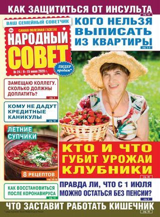 Народный совет №24 (июнь/2020)