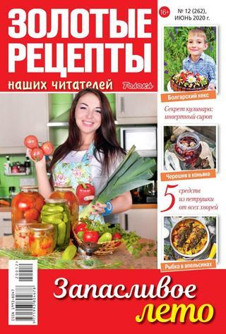 Золотые рецепты наших читателей №12 (июнь/2020)