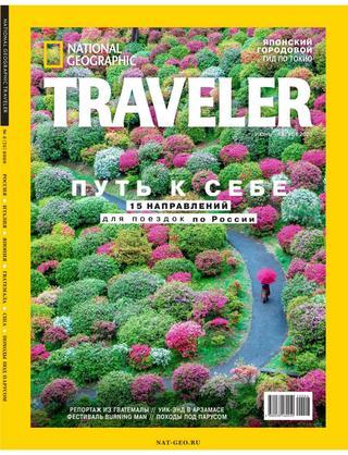 National Geographic Traveler №3 (лето/2020) Россия