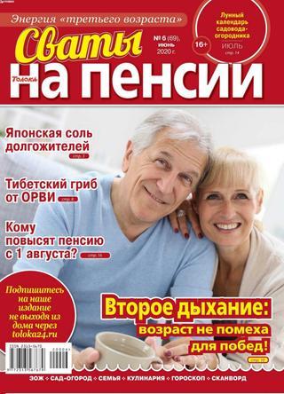 Сваты На пенсии №6 (июнь/2020)