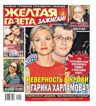 Жёлтая газета Зажигай! №24 (июнь-июль/2020)