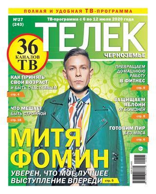 Телек №27 (июль/2020)