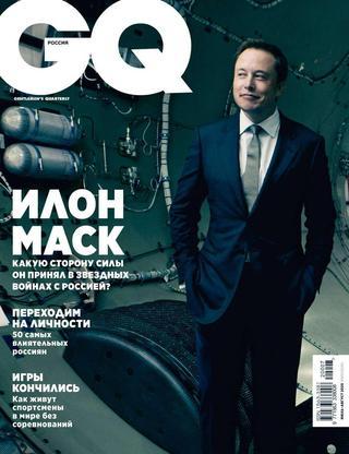 GQ №7-8 (июль-август/2020) Россия