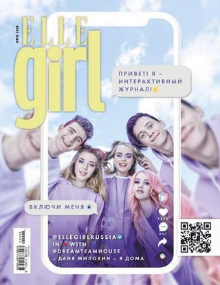 Elle Girl №-7-8 (лето/2020) Россия