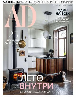AD Architecturаl Digest №7-8 (июль-август/2020)