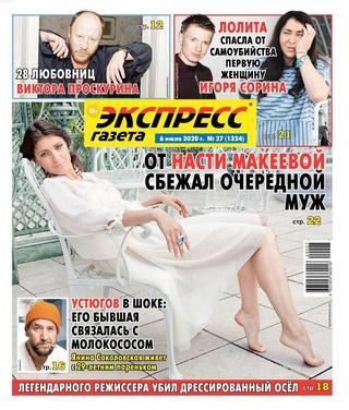 Экспресс газета №27 (июль/2020)