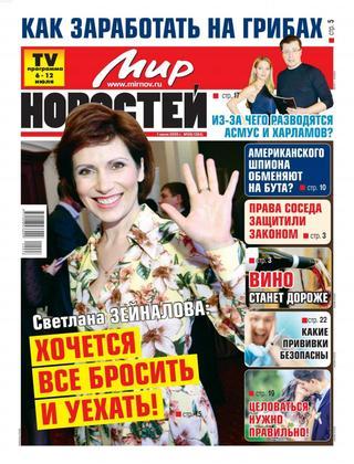 Мир новостей №28 (июнь/2020)
