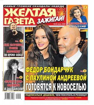 Жёлтая газета Зажигай! №25 (июль/2020)