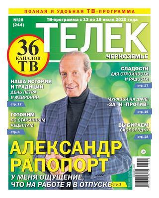 Телек №28 (июль/2020)