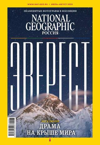 National Geographic №7-8 (июль-август/2020) Россия