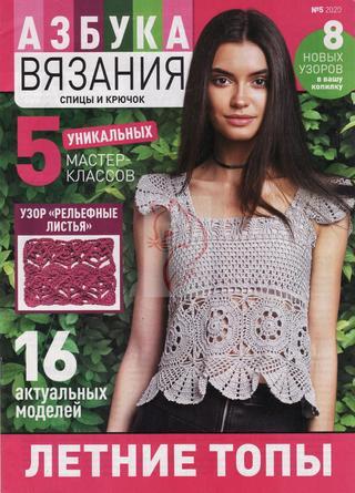 Азбука вязания №5 (май/2020)