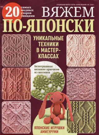 Азбука вязания Спецвыпуск №2 (март/2020)
