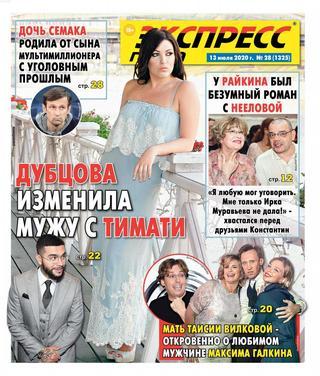 Экспресс газета №28 (июль/2020)