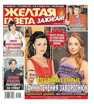 Жёлтая газета Зажигай! №26 (июль/2020)
