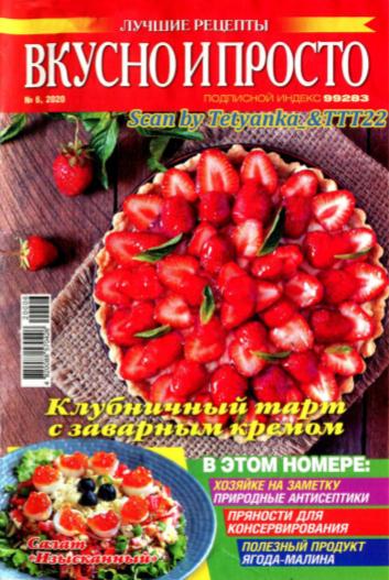 Вкусно и просто №6 (июнь/2020)
