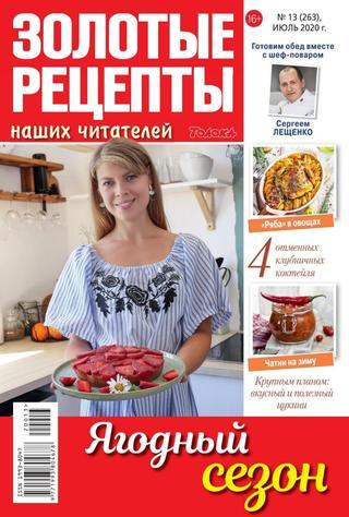 Золотые рецепты наших читателей №13 (июль/2020)