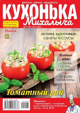 Кухонька Михалыча №7 (июль/2020)