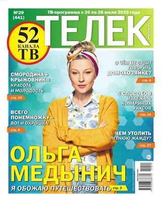 Телек №29 (июль/2020)