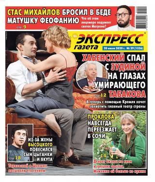 Экспресс газета №29 (июль/2020)