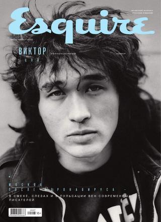 Esquire №7 (июль/2020) Россия