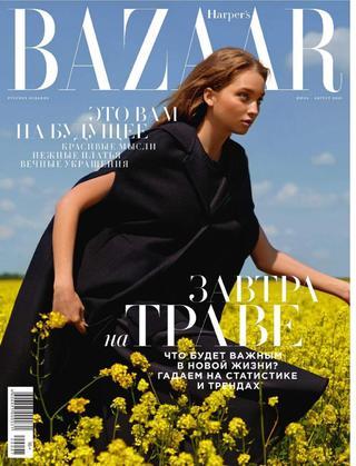 Harper's Bazaar №7 (июль/2020) Россия