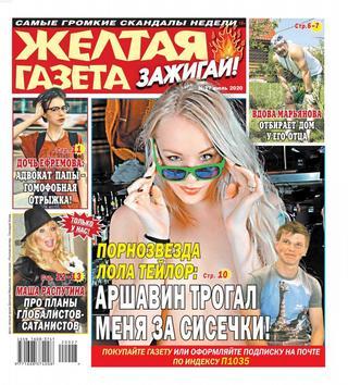Жёлтая газета Зажигай! №27 (июль/2020)